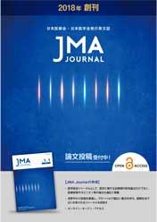 JMAJournal日本語版