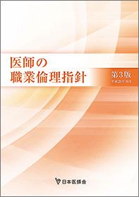医師の職業倫理指針[第3版] ...