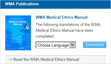 wma医の倫理マニュアル 日本医師会員のみなさまへ 医師のみなさまへ
