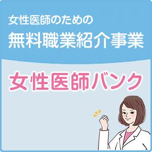 女性医師のための無料職業紹介事業 女性医師バンク