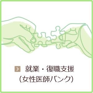 就業・復職支援(女性医師バンク)