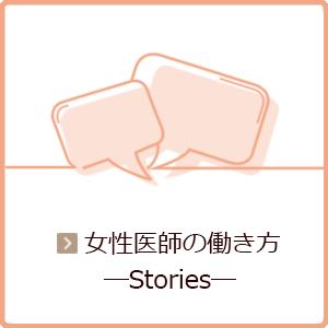 女性医師の働き方―Stories―