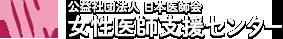 公益社団法人 日本医師会 女性医師支援センター