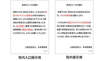 日本 新型 ウィルス