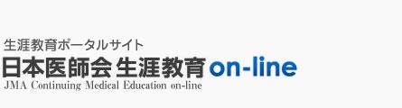 日本医師会生涯教育on-line