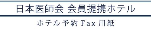 FAX専用予約サービス