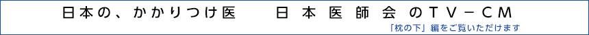 日本医師会のTV-CM