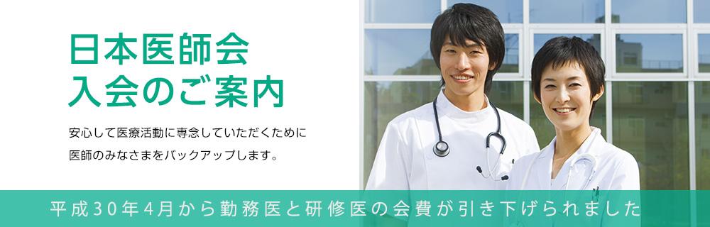 医師のみなさまへ | 日本医師会