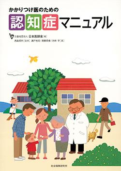 日本医師会 10大ニュース 2015