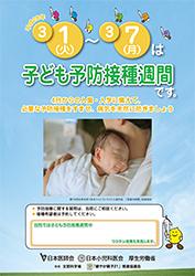 平成27年度子ども予防接種週間を実施