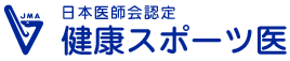 日本医師会 健康スポーツ医