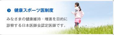 健康スポーツ医制度みなさまの健康維持・増進を目的に診察する日本医師会認定医師です。